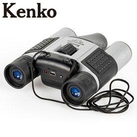 ケンコー・カメラ付きデジタル双眼鏡 【 撮影機能搭載双眼鏡 KENKO BINOCATCH KB-1025 】【送料無料】