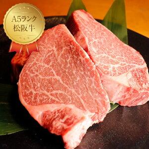 【直送】A5ランク松阪牛 特選ヒレステーキ(150g×2枚)【和牛 国産牛 焼肉 フィレ肉 霜降り 赤身 三重県 ギフト 贈答 お祝い】