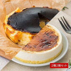 【直送】 焦がしチーズケーキ2種詰め合わせ2個セット(沖縄・離島配送不可) チーズケーキ お取り寄せ バスクチーズケーキ レアチーズケーキ セット プレゼント 誕生日 美味しい スイーツ
