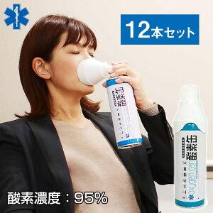 携帯用濃縮酸素 酸素缶 12本セット - - 消費期限5年 5リットル 血流改善 集中力 記憶力 疲れ 肩こり 貧血 たちくらみ 眠気 運転 ドライブ 血中酸素 酸素濃度 携帯酸素 酸素スプレー 酸素ボンベ
