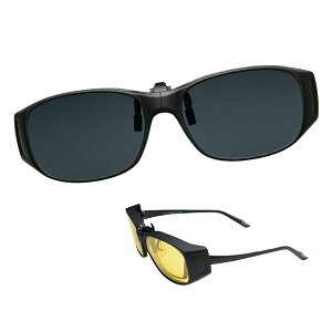 折り畳める クリップオン オーバーサングラス 昼夜2種セット - メガネの上から かけられる クリップ 偏光 レンズ 眼鏡 持ち運び コンパクト 昼 夜 グレー イエロー アウトドア ドライブ 釣り