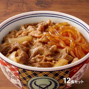 【直送吉野家 牛鍋丼の具(12食)(沖縄・離島配送不可)