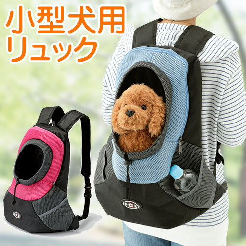 小型犬用リュック 【ペット キャリーバッグ メッシュ 犬 カバン バッグ お出かけ 散歩】