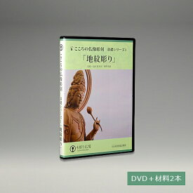 こころの仏像彫刻 基礎シリーズ1 地紋彫り DVD+材料2本【返品不可】【仏像 彫刻刀 工作】