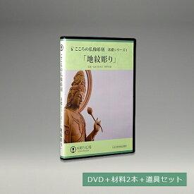 こころの仏像彫刻 基礎シリーズ1 地紋彫り DVD+材料2本+道具セット【返品不可】【仏像 彫刻刀 のこぎり カービングツール 工作】