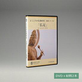 こころの仏像彫刻 基礎シリーズ2 仏足 DVD+材料2本【返品不可】【仏像 彫刻刀 工作】