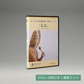 こころの仏像彫刻 基礎シリーズ2 仏足 DVD+材料2本+道具セット【返品不可】【仏像 彫刻刀 のこぎり カービングツール 工作】