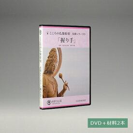 こころの仏像彫刻 基礎シリーズ3 仏手握り DVD+材料2本【返品不可】【仏像 彫刻刀 のこぎり カービングツール 工作】
