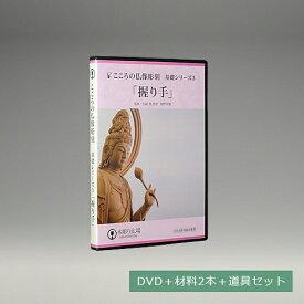 こころの仏像彫刻 基礎シリーズ3 仏手握り DVD+材料2本+道具セット【返品不可】【仏像 彫刻刀 のこぎり カービングツール 工作】