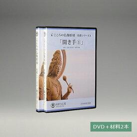こころの仏像彫刻 基礎シリーズ4 仏手開き DVD+材料2本【返品不可】【仏像 教則 工作 仏教 彫刻】