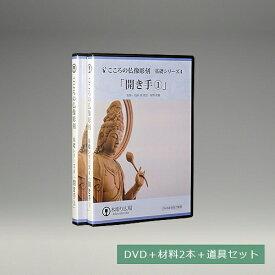 こころの仏像彫刻 基礎シリーズ4 仏手開き DVD+材料2本+道具セット【返品不可】【仏像 教則 工作 仏教 彫刻】