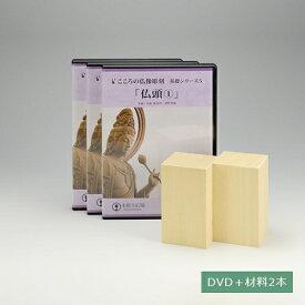 こころの仏像彫刻 基礎シリーズ5 仏頭 DVD+材料2本【返品不可】【仏像 教則 工作 仏教 彫刻】