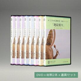 こころの仏像彫刻 基礎シリーズ 基礎5点 特別セット DVD1〜5+材料各2本+道具セット【返品不可】【仏像 教則 工作 仏教 彫刻】