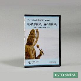 こころの仏像彫刻 基礎編 地紋彫り「紗綾形模様」「麻の葉模様」DVD+材料2本【返品不可】【仏像 教則 工作 仏教 彫刻】