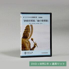 こころの仏像彫刻 基礎編 地紋彫り「紗綾形模様」「麻の葉模様」DVD+材料2本+道具セット【返品不可】【仏像 教則 工作 仏教 彫刻】
