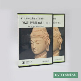 こころの仏像彫刻「仏頭 阿弥陀如来」DVD+材料2本【返品不可】【仏像 教則 工作 仏教 彫刻】