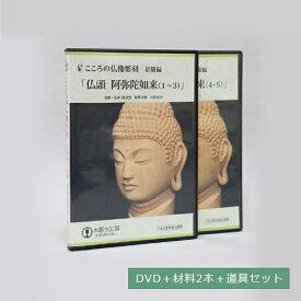 こころの仏像彫刻「仏頭 阿弥陀如来」DVD+材料2本+道具セット【返品不可】【仏像 教則 工作 仏教 彫刻】