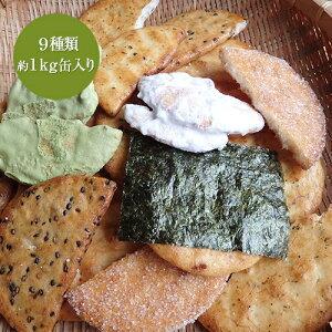草加割れせんミックス9種類(1kg缶入り)【お菓子 おつまみ 煎餅 和菓子 米菓 父の日 プレゼント ギフト】
