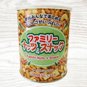 キャピタル ファミリーナッツ&スナック 550g缶【柿の種 ピーナッツ えんどう豆 クラッカー アーモンド カシューナッツ】