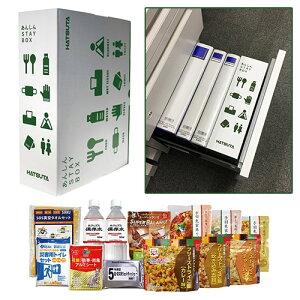 あんしんSTAY BOX【防災 非常 緊急 保存食 簡易トイレ】