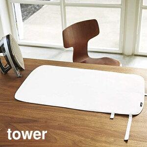 くるくるアイロンマット(IM-TW WH・IM-TW BK)TOWER タワー ホワイト ブラック【簡易マット 出張 旅行 コンパクト ポータブル】