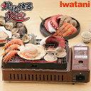 【お取り寄せのため納期未定です】炉ばた焼器 炙りや【イワタニ Iwatani カセットコンロ アウトドア CB-ABR-1】