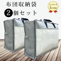 布団収納袋2個セット布団収納ケース不織布袋により通気性抜群持ち手付収納用布団袋羽毛布団収納袋メール便送料無料