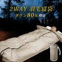 寝袋 ダウン80% シュラフ ダウンケットにもなる羽毛寝袋 羽毛 寝袋 洗える シュラフ 羽毛 寝袋 軽量 洗える …