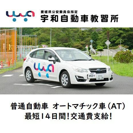 普通自動車免許 オートマチック車 AT車 3/10〜4/2入校限定 合宿免許愛媛県西予市