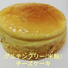 [グルテンフリー チーズケーキ]米粉使用のハマダリアのグルテンフリーチーズケーキですお買い求めやすく低価格に押さえました