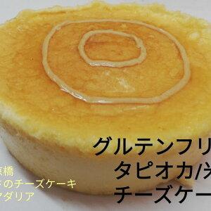 [グルテンフリー][ロイヤルタピオカチーズケーキ]否大流行のタピオカの粉末をチーズケーキにしました。とてもモチモチした食感は新感覚のチーズケーキです。