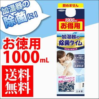 消毒雾新的习惯! 加湿器消毒时间液体类型 1 l 值。