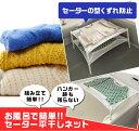 クーポン配布中★ 積水樹脂 セーター干しネットSW-1 [セキスイ SEKISUI 平干しネット ニット 部屋干し 室内干し 洗濯…