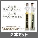 Limone set