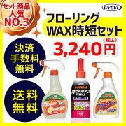 フローリング時短WAXセット,洗剤,ギフト,送料無料