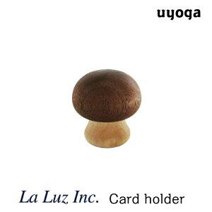 きのこ 雑貨【La-Luz/ラ・ルース】きのこカードホルダー/ Mushroom Card Stand カードスタンド ショップカード ポストカード 木製 木 ギフト ディスプレイ インテリア品 ギフト 北欧 ナチュラル ラ