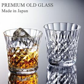 ペアグラス 箱入り ブランデー ロックグラス 家飲み 宅飲み セット ウィスキー 焼酎グラス コップ ガラス ビードロ 日本製 ギフト デザイン おしゃれ