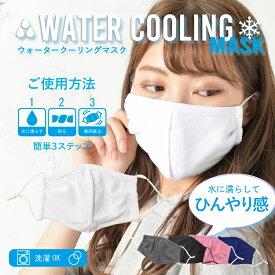個包装 夏用 マスク 洗える 接触冷感 濡らして使える ひんやり ウォーター クーリング マスク 夏 涼しい メッシュ 布マスク 立体 3D 大人用 メンズ レディース