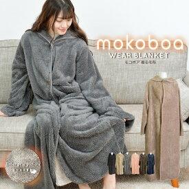 ルームウエア 着る毛布 ロング 丈 レディース あったか 冬 ガウン 羽織 もこもこ パジャマ 部屋着 冷え対策 エコ 大きいサイズ ボア ボタン マタニティ