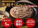 年越そばセット「麺8袋ざる蕎麦つゆ1本+スープ付乾麺4袋+餅1袋」