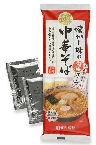 懐かし味の中華そば(醤油)