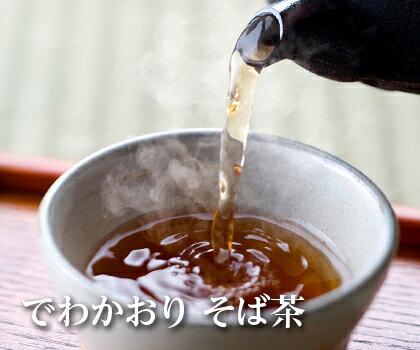 ◇でわかおりそば茶