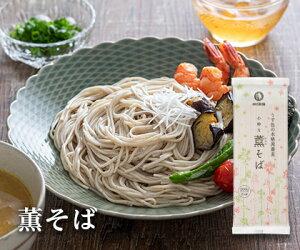 薫そば 40入(約80食分) 国産玄ソバの実の中心部を使ったそば粉の上品な蕎麦 乾麺