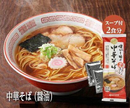 【スープ付2人前】懐かし味の中華そば(醤油)8入
