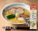 【スープ付2人前】懐かし味の中華そば(塩)