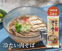 【スープ付2人前】山形の冷たい肉そば