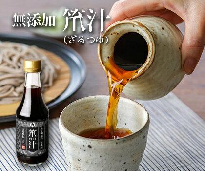 【新登場】笊汁(ざるつゆ) 300ml