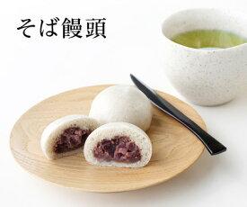 【山形県産】そば饅頭 6個入