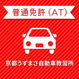 【京都府京都市】普通車ATコース(学生料金)