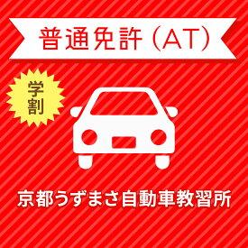 【京都府京都市】普通車ATコース(学生料金)<免許なし/原付免許所持対象>